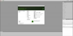 DreamweaverCC作業画面