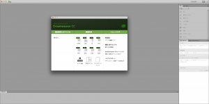 DreamweaverCC2014作業画面