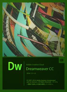 DreamweaverCC2014起動画面