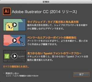 IllustratorCC2014新機能画面