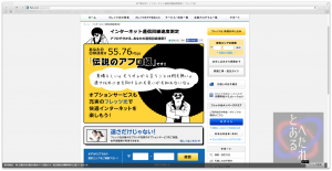 NTTで通常回線測定