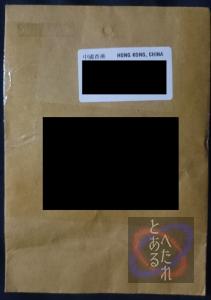送られて来た封筒