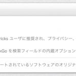 OS X 10.9.5アップデート