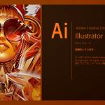 illsutrator CC 2014.1