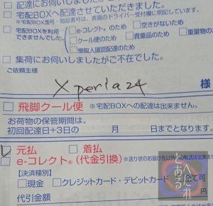 Xperia Z4様