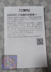 Sonyさんからお手紙