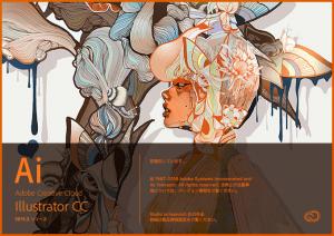 illustrator CC 2015.3