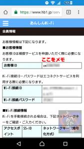 会員情報画面