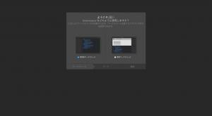ワークスペース選択画面
