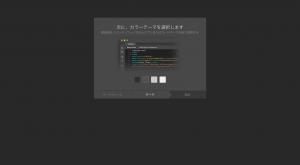 カラー選択画面