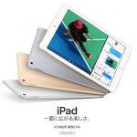 新型iPadのトップ画面