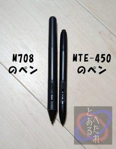 ペンの比較