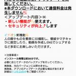 アップデート画面