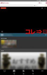 全画面表示のアイコン