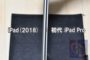 iPad Pro と厚さ比較