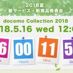 2018夏 新サービス・新商品発表会