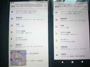Xperia XZ Premium との比較