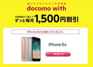 docomo with に iPhone 6s 追加