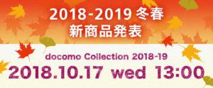 2018-2019冬春 新商品発表 docomo Collection 2018-19
