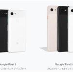 Google Pixel 3 と Google Pixel 3 XL