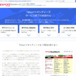 Yahoo!ジオシティーズ サービス終了のお知らせ