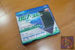 Aterm WG1200HS3