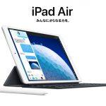 第3世代 iPad Air