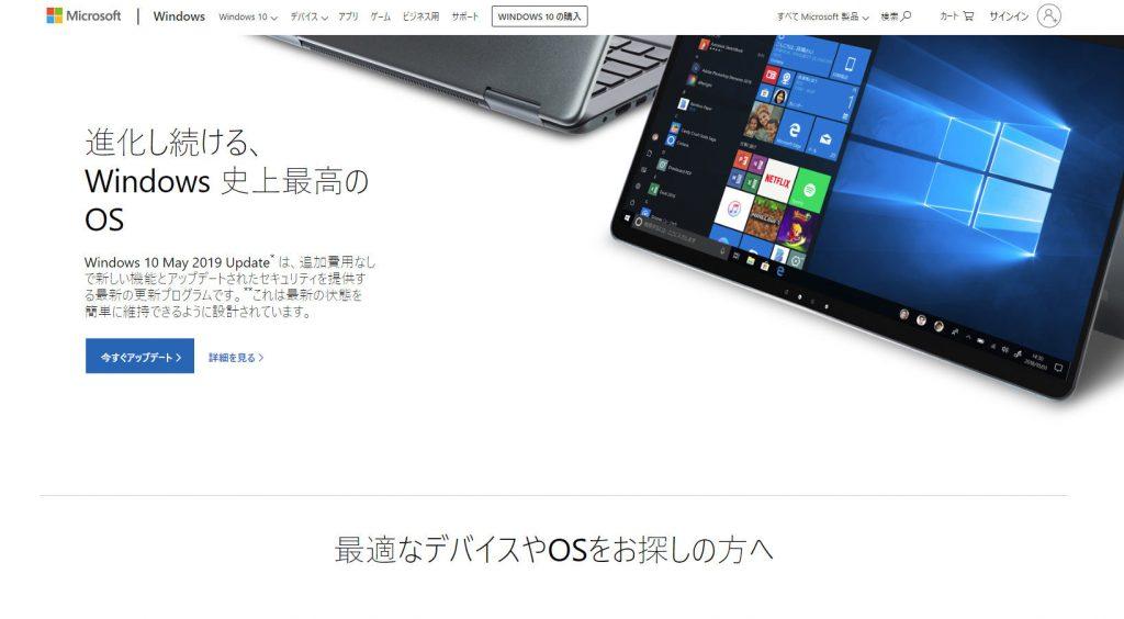 Microsoft 公式サイトより引用