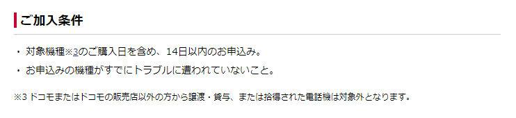 NTT ドコモより引用