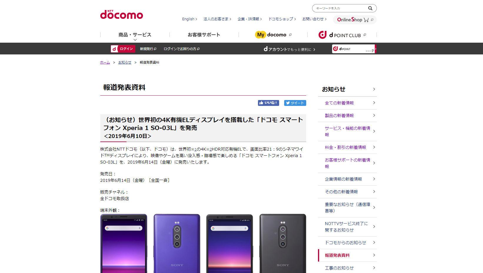 Xperia 1 SO-03L の発売告知