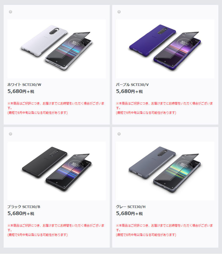 87fe5bd25e Xperia 1の純正ケース「Style Cover Touch(SCTI30)」の発送が最短8月 ...