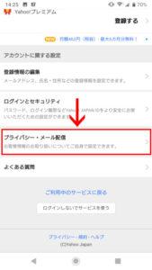 Yahoo! JAPAN より引用