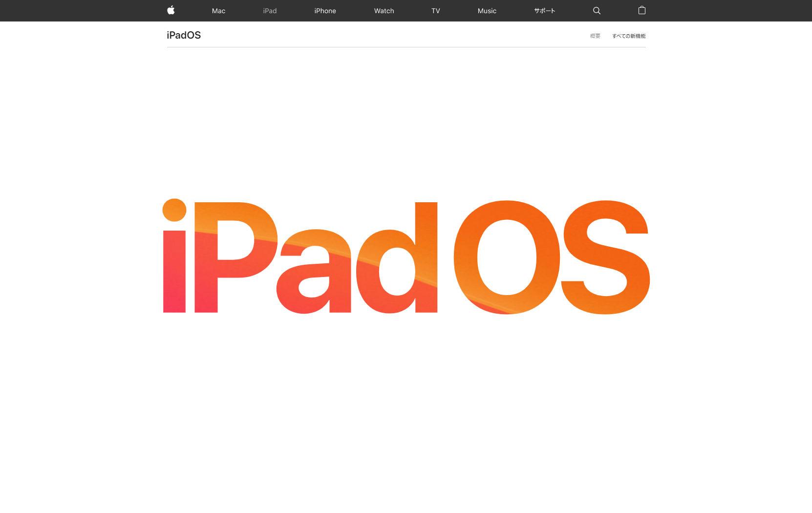 Apple 公式サイトから引用