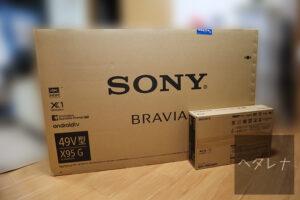 買った BRAVIA X9500G とレコーダー