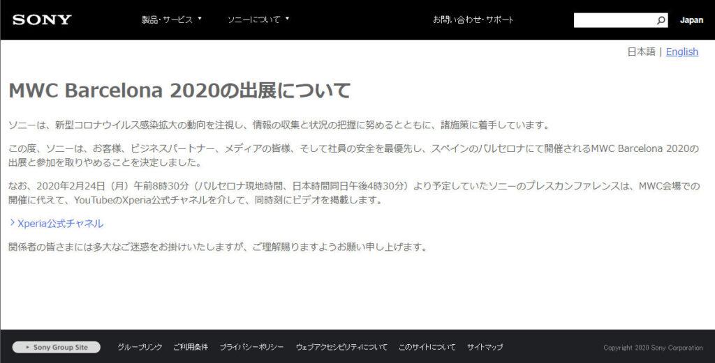 ソニー公式サイトより引用