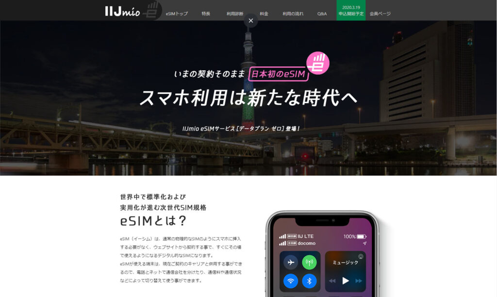 IIJmio公式サイトより引用
