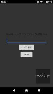 SIM ロック解除コード入力画面