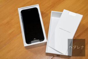 iPhone SE(第 2 世代)