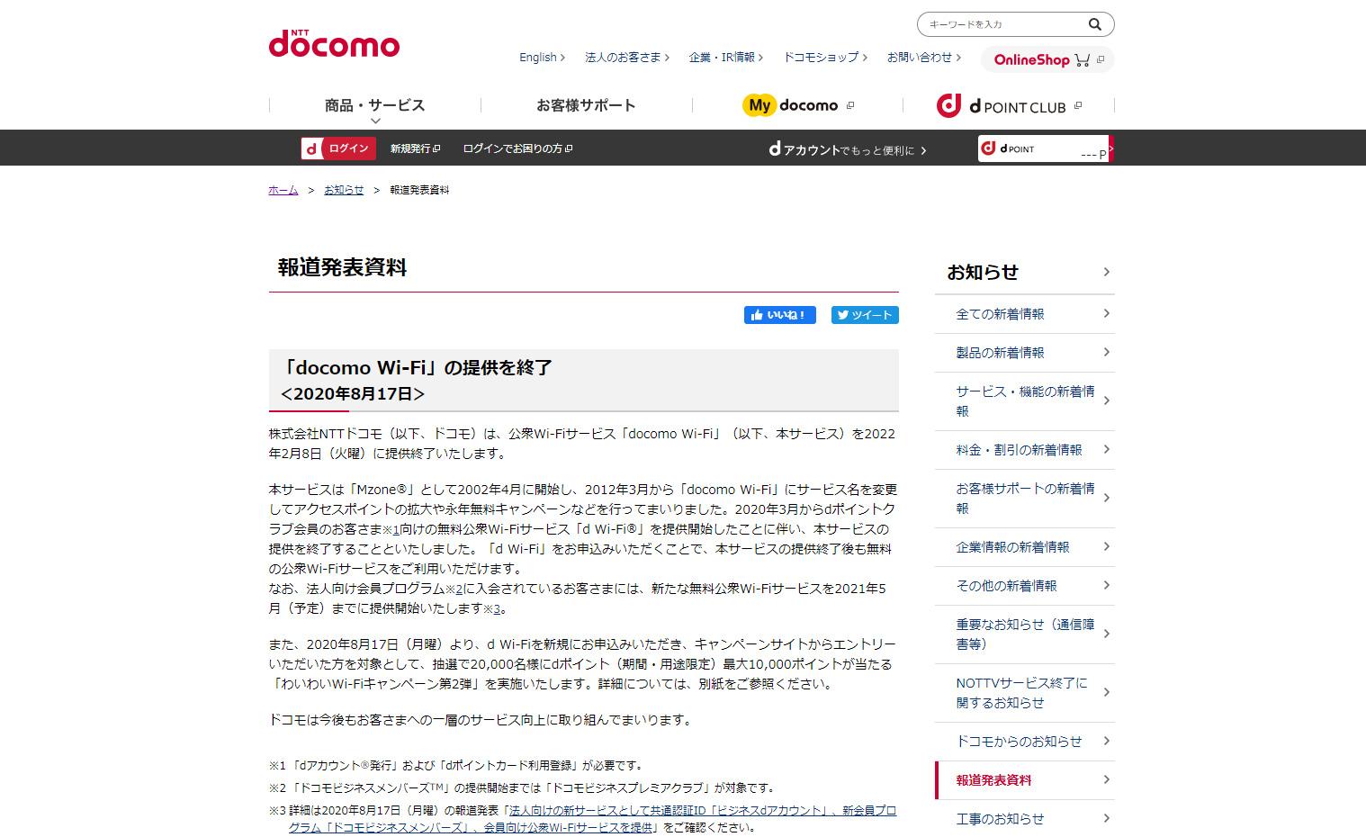 ワイファイ サービス 終了 ドコモ NTTドコモ、「spモードメール」2021年1月31日をもって終了