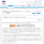 KDDI 公式サイトより引用