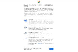 Google フォトより引用