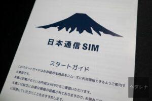 日本通信 SIM のスタートガイド