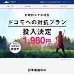 日本通信 SIM 公式サイトより引用