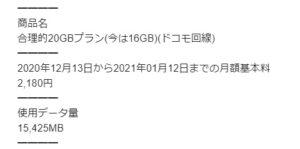 日本通信からのメール