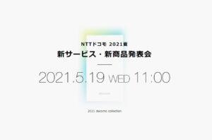 NTTドコモ 2021夏 新サービス・新商品発表会 2021 docomo collection