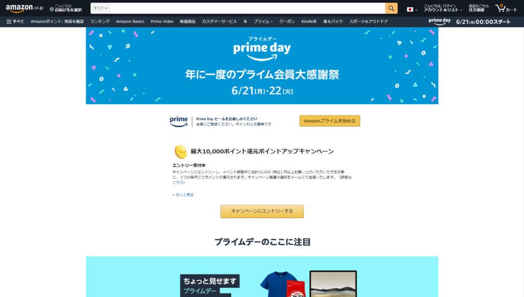 Amazon 公式サイトより引用